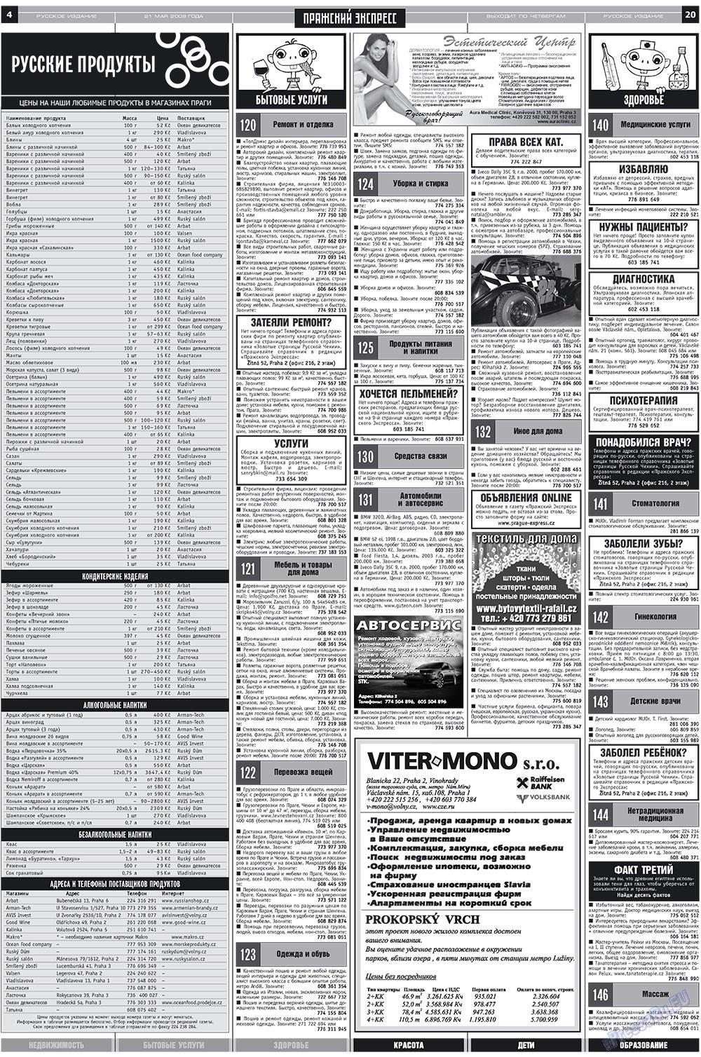 Пражский экспресс (газета). 2009 год, номер 20, стр. 4