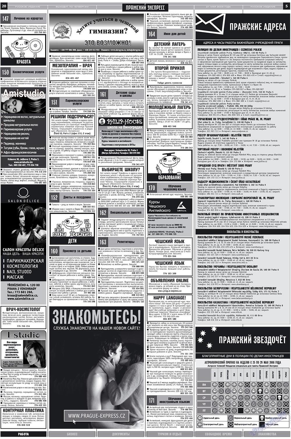 Пражский экспресс (газета). 2009 год, номер 20, стр. 5