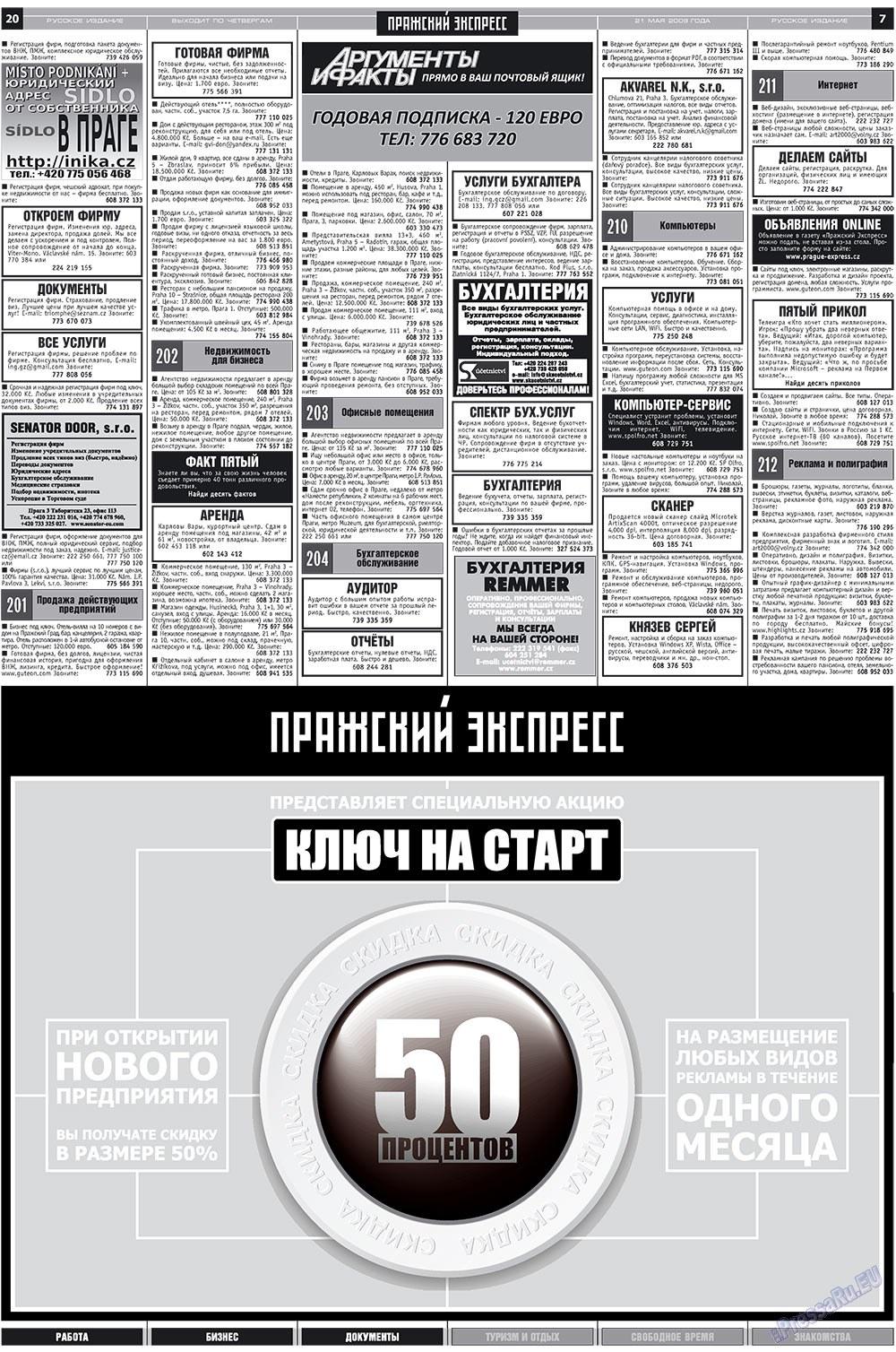 Пражский экспресс (газета). 2009 год, номер 20, стр. 7