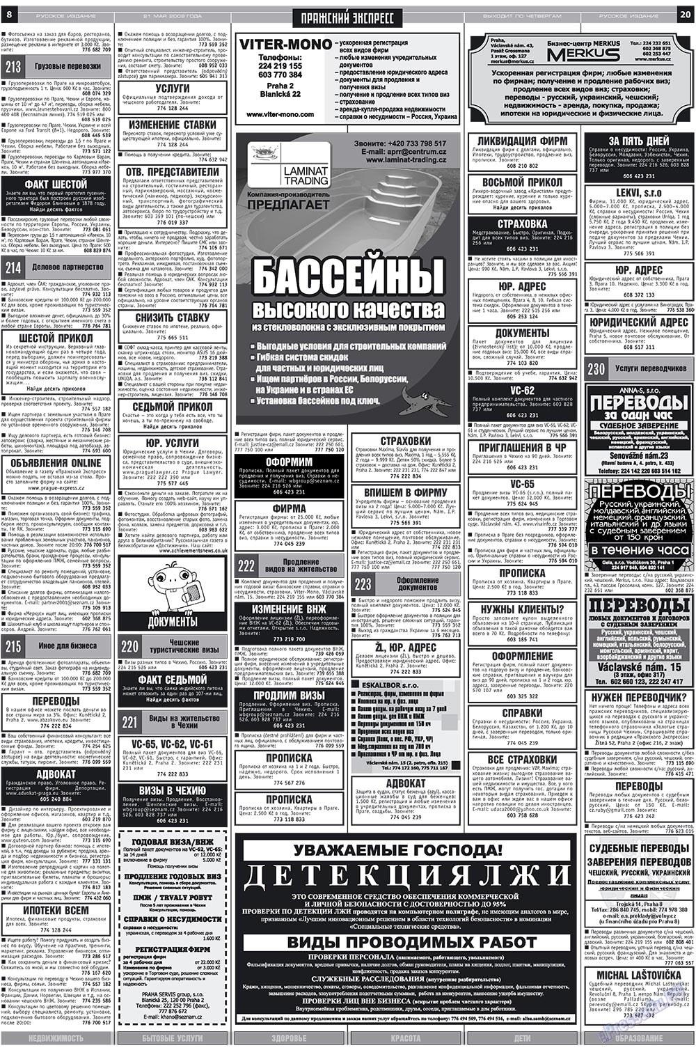 Пражский экспресс (газета). 2009 год, номер 20, стр. 8