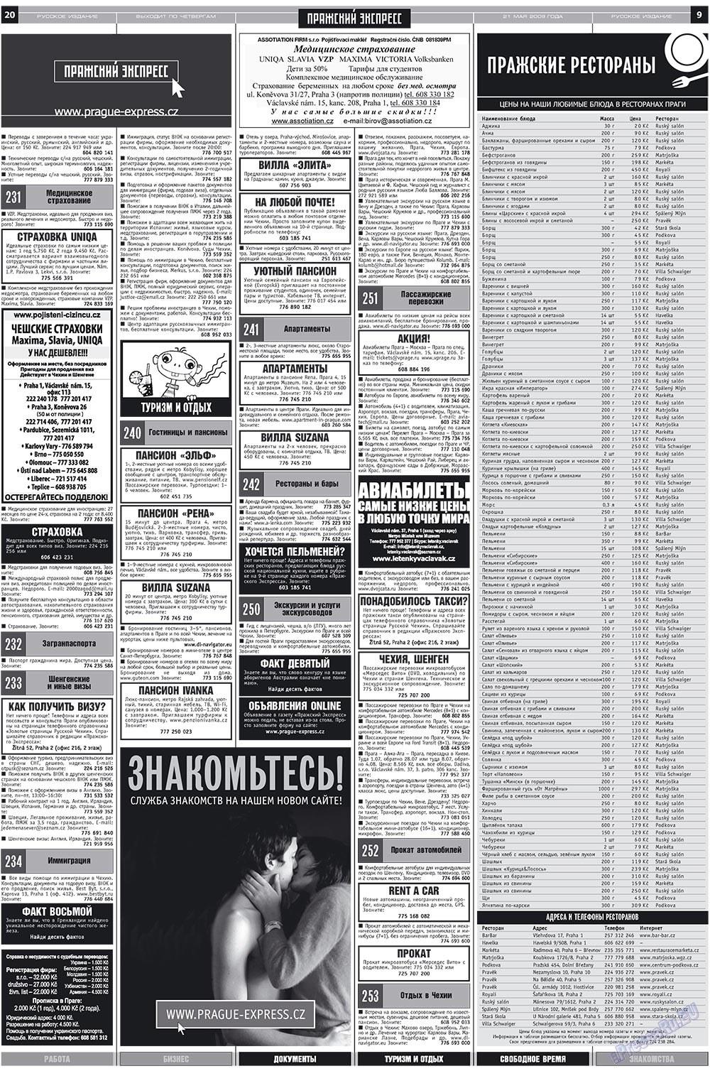 Пражский экспресс (газета). 2009 год, номер 20, стр. 9