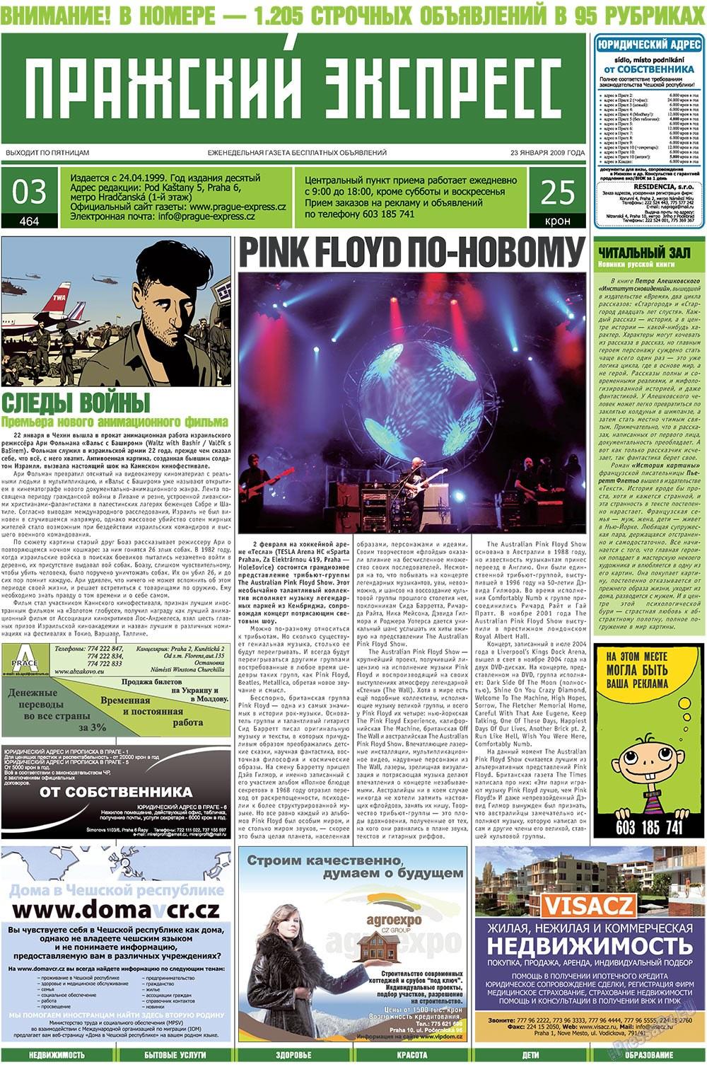 Пражский экспресс (газета). 2009 год, номер 3, стр. 1
