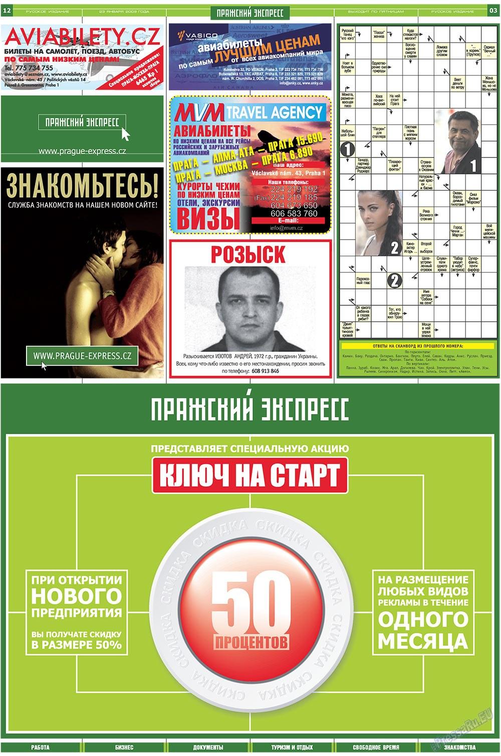 Пражский экспресс (газета). 2009 год, номер 3, стр. 12