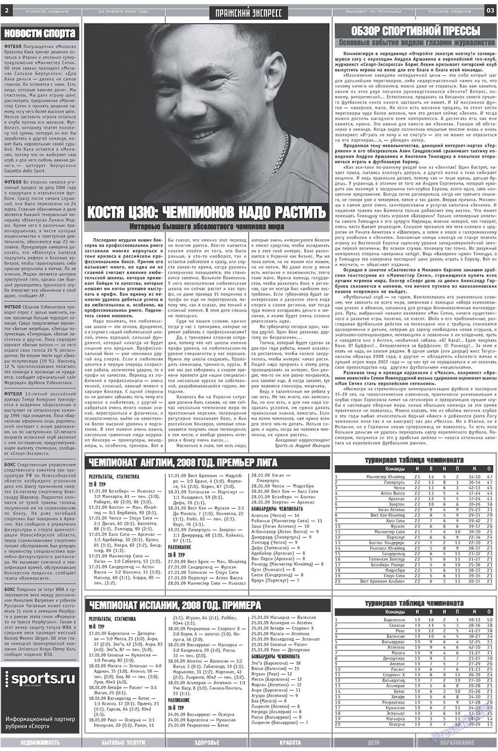 Пражский экспресс (газета). 2009 год, номер 3, стр. 2