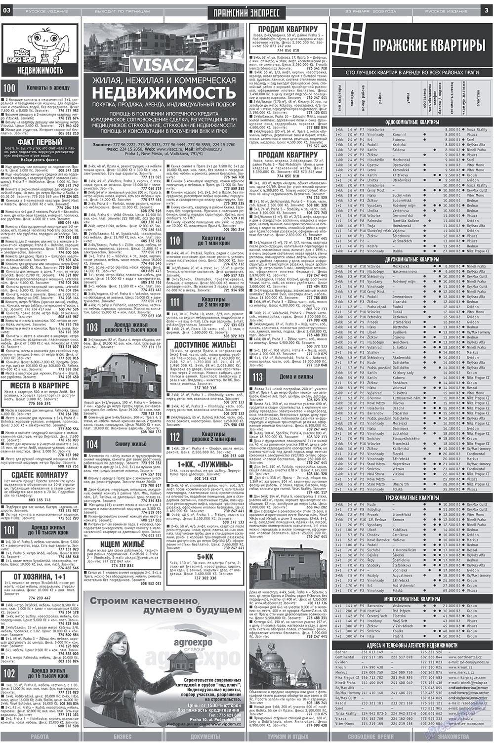 Пражский экспресс (газета). 2009 год, номер 3, стр. 3