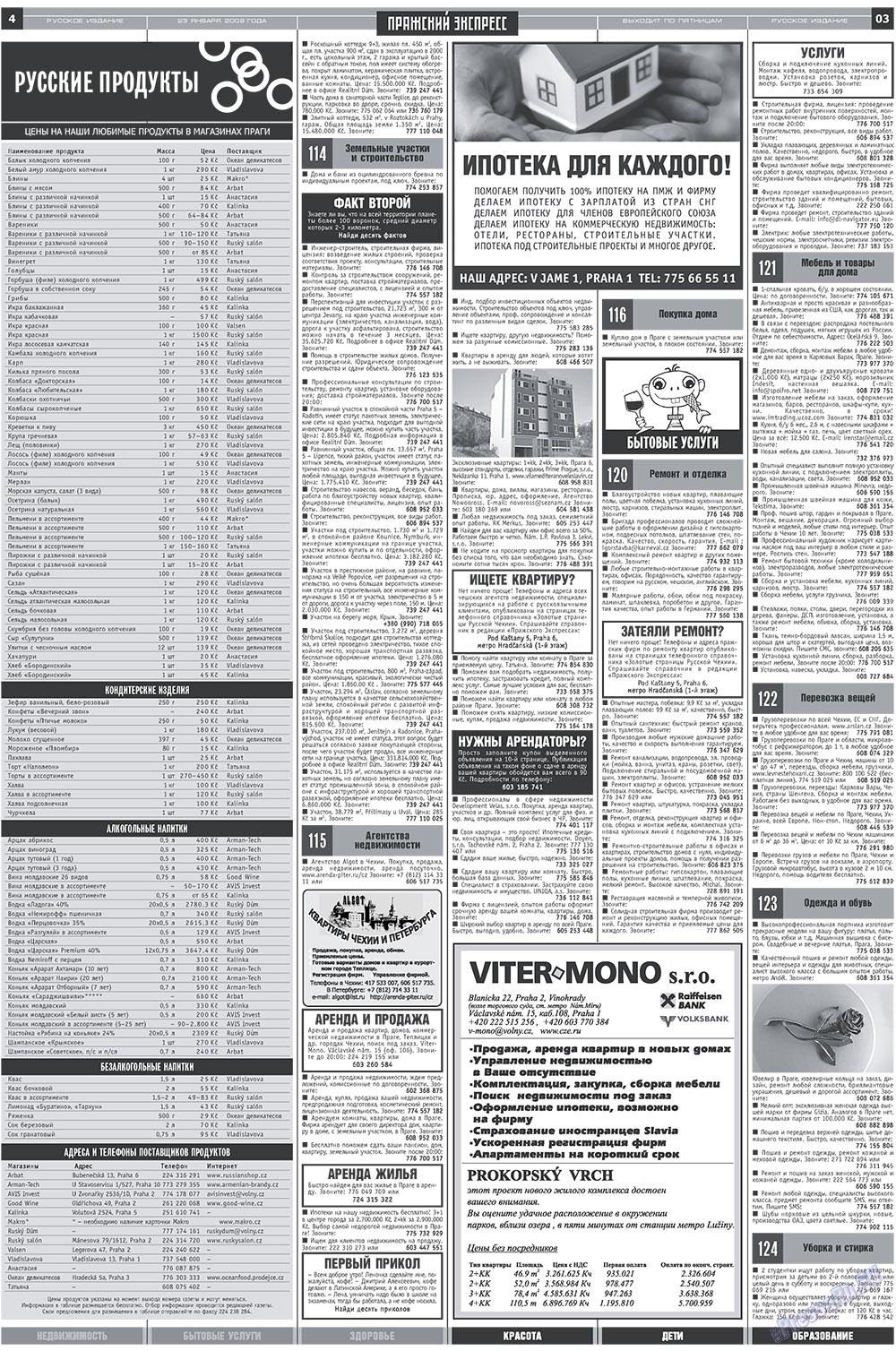 Пражский экспресс (газета). 2009 год, номер 3, стр. 4