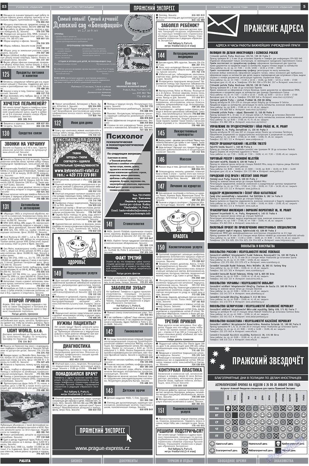 Пражский экспресс (газета). 2009 год, номер 3, стр. 5