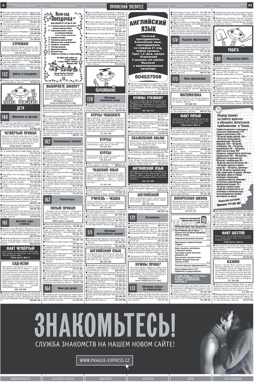Пражский экспресс (газета). 2009 год, номер 3, стр. 6
