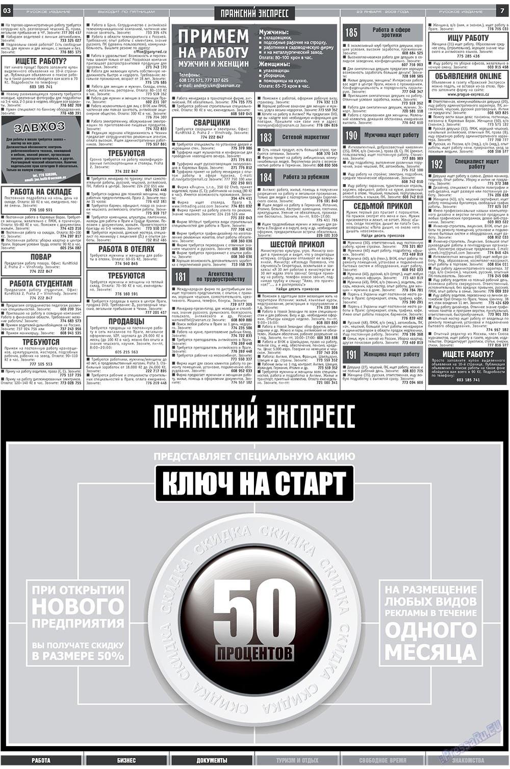 Пражский экспресс (газета). 2009 год, номер 3, стр. 7