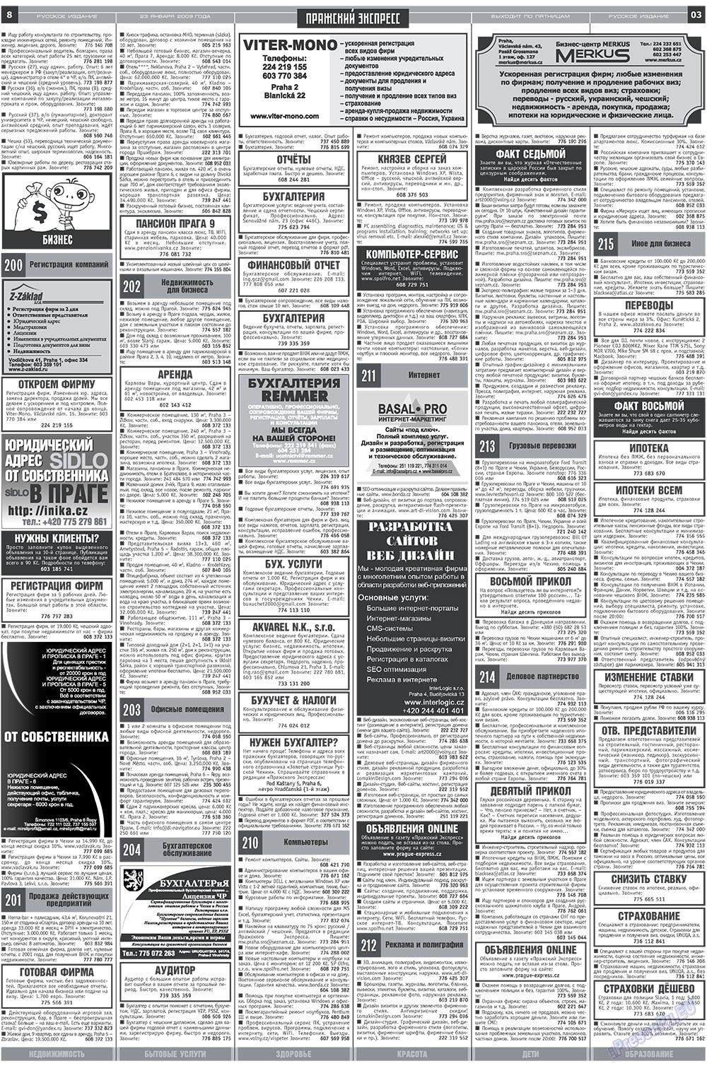 Пражский экспресс (газета). 2009 год, номер 3, стр. 8