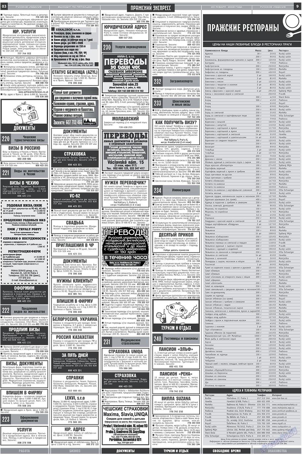 Пражский экспресс (газета). 2009 год, номер 3, стр. 9