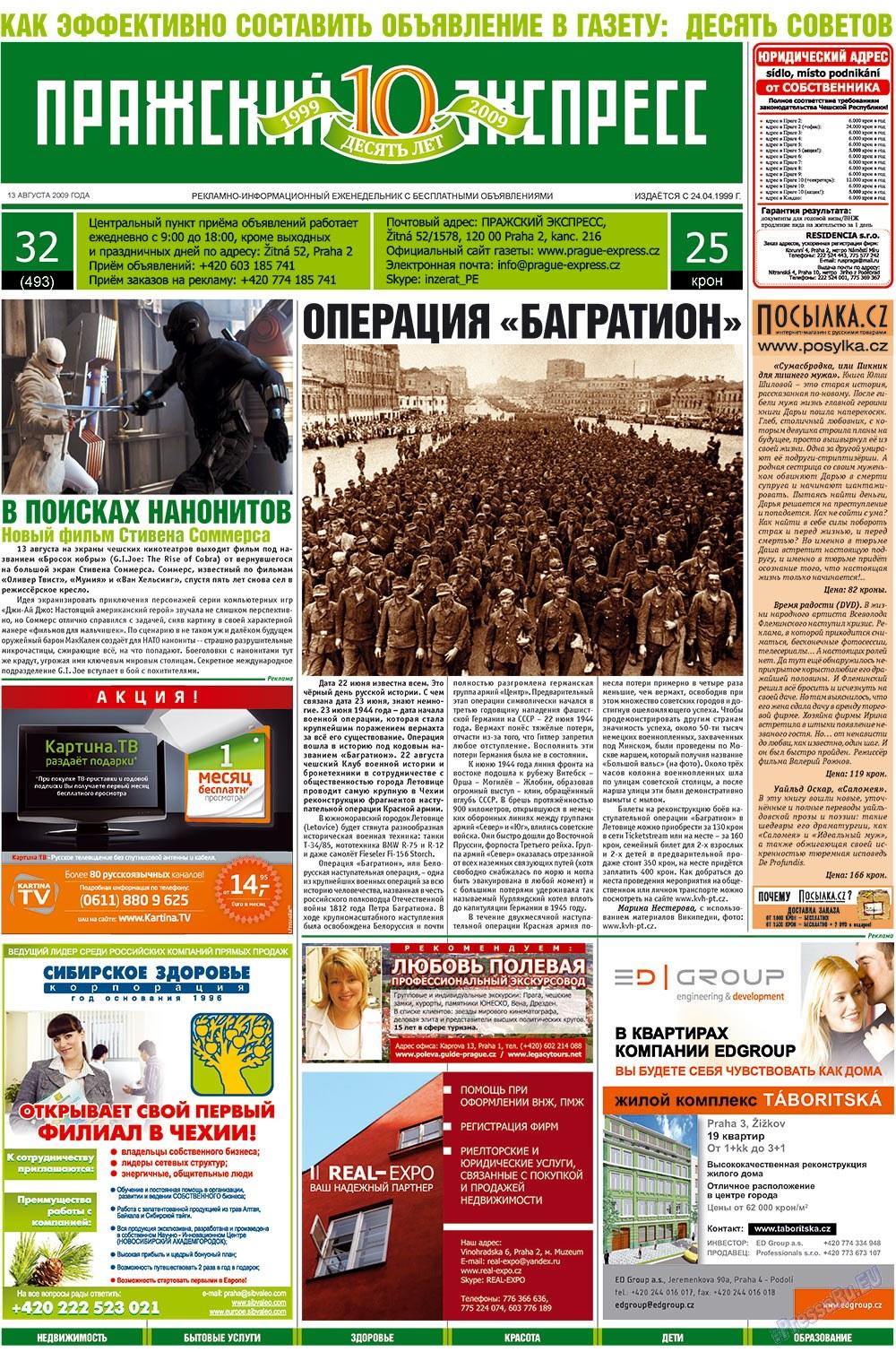 Пражский экспресс (газета). 2009 год, номер 32, стр. 1
