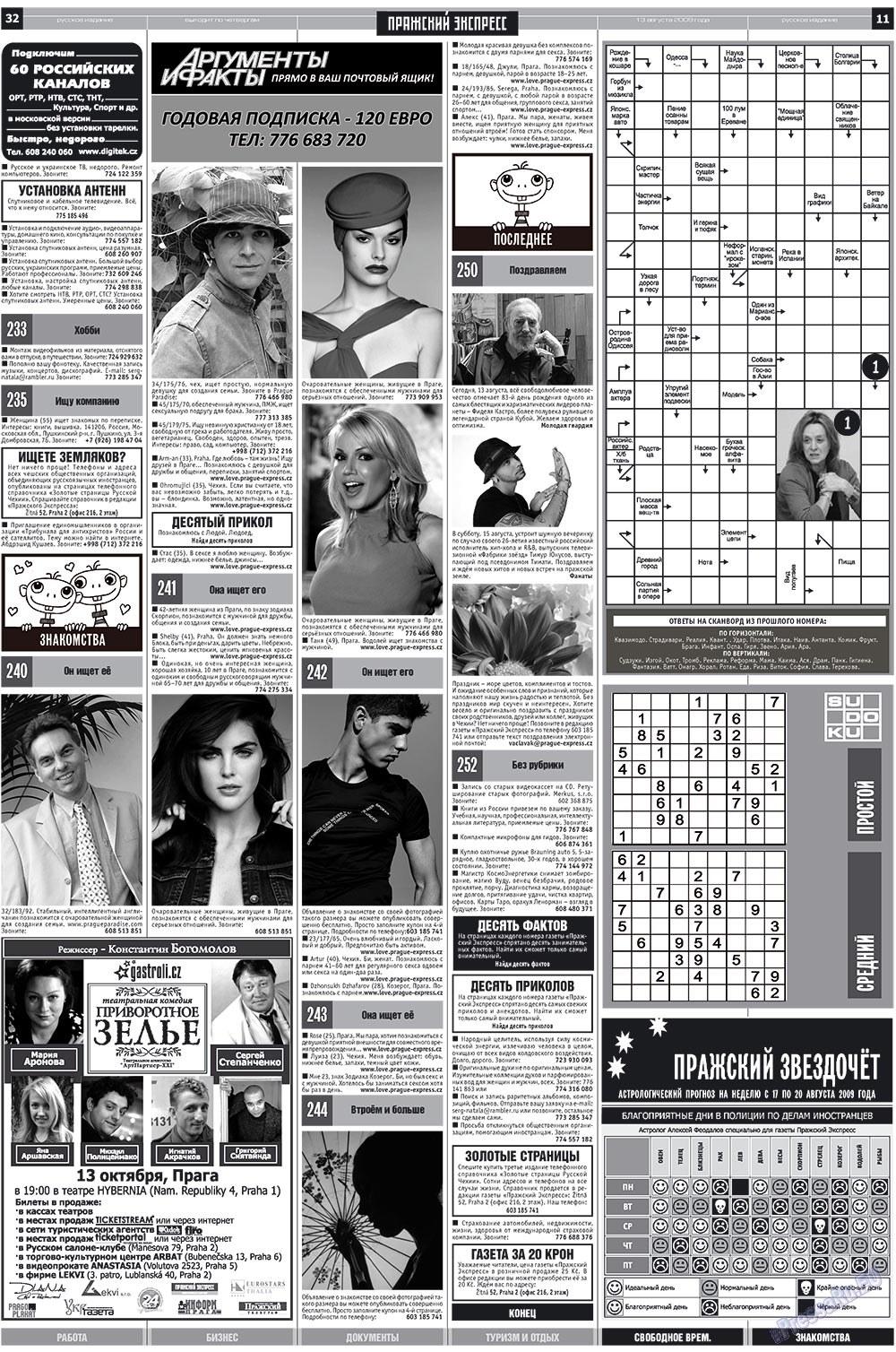 Пражский экспресс (газета). 2009 год, номер 32, стр. 11