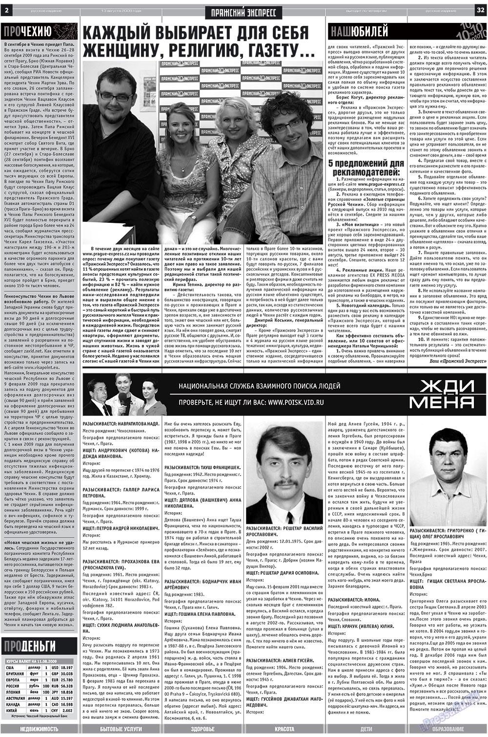 Пражский экспресс (газета). 2009 год, номер 32, стр. 2