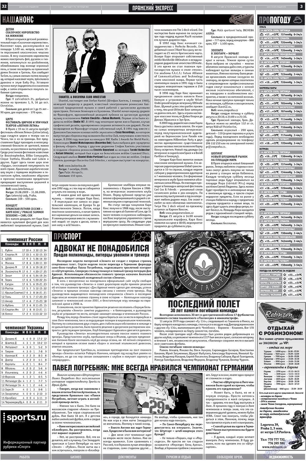 Пражский экспресс (газета). 2009 год, номер 32, стр. 3