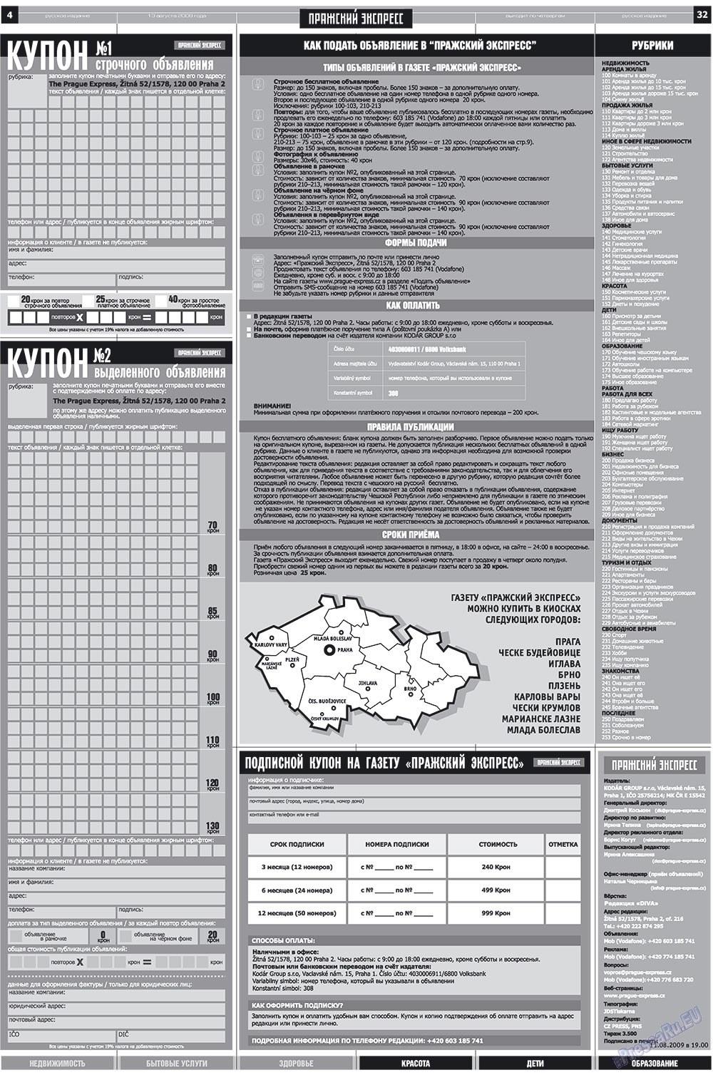 Пражский экспресс (газета). 2009 год, номер 32, стр. 4