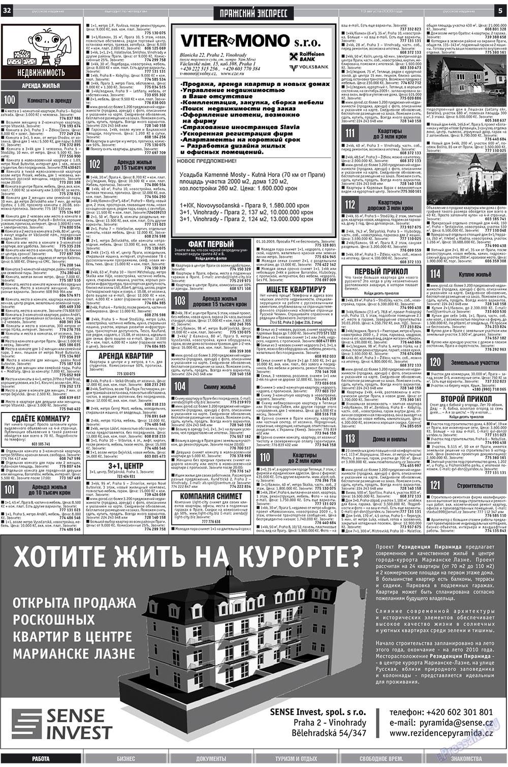Пражский экспресс (газета). 2009 год, номер 32, стр. 5