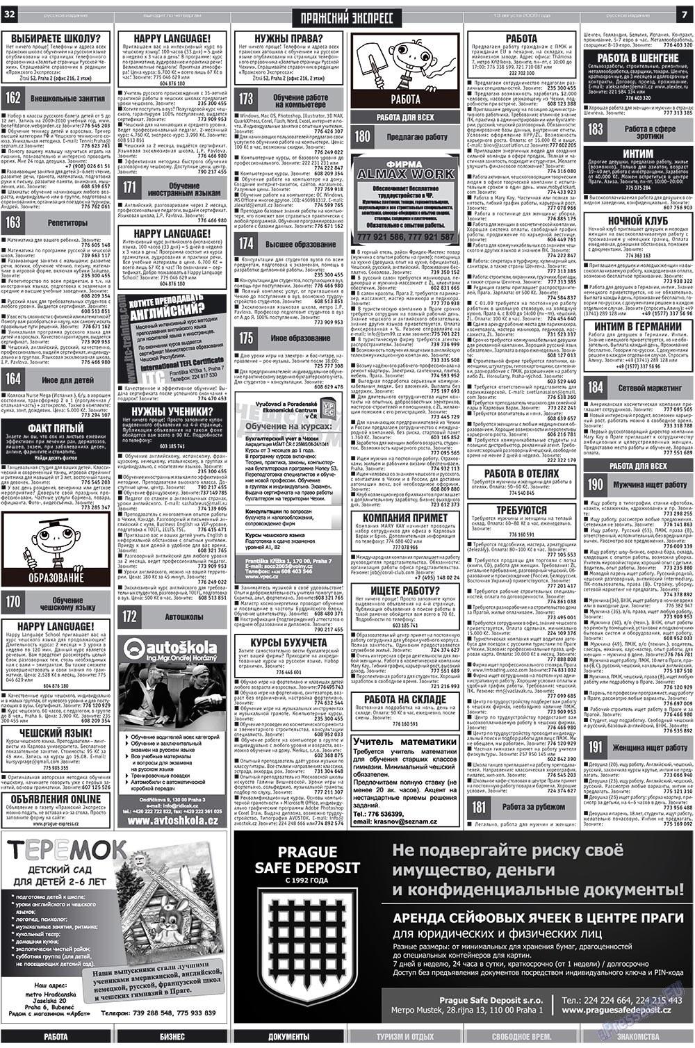 Пражский экспресс (газета). 2009 год, номер 32, стр. 7
