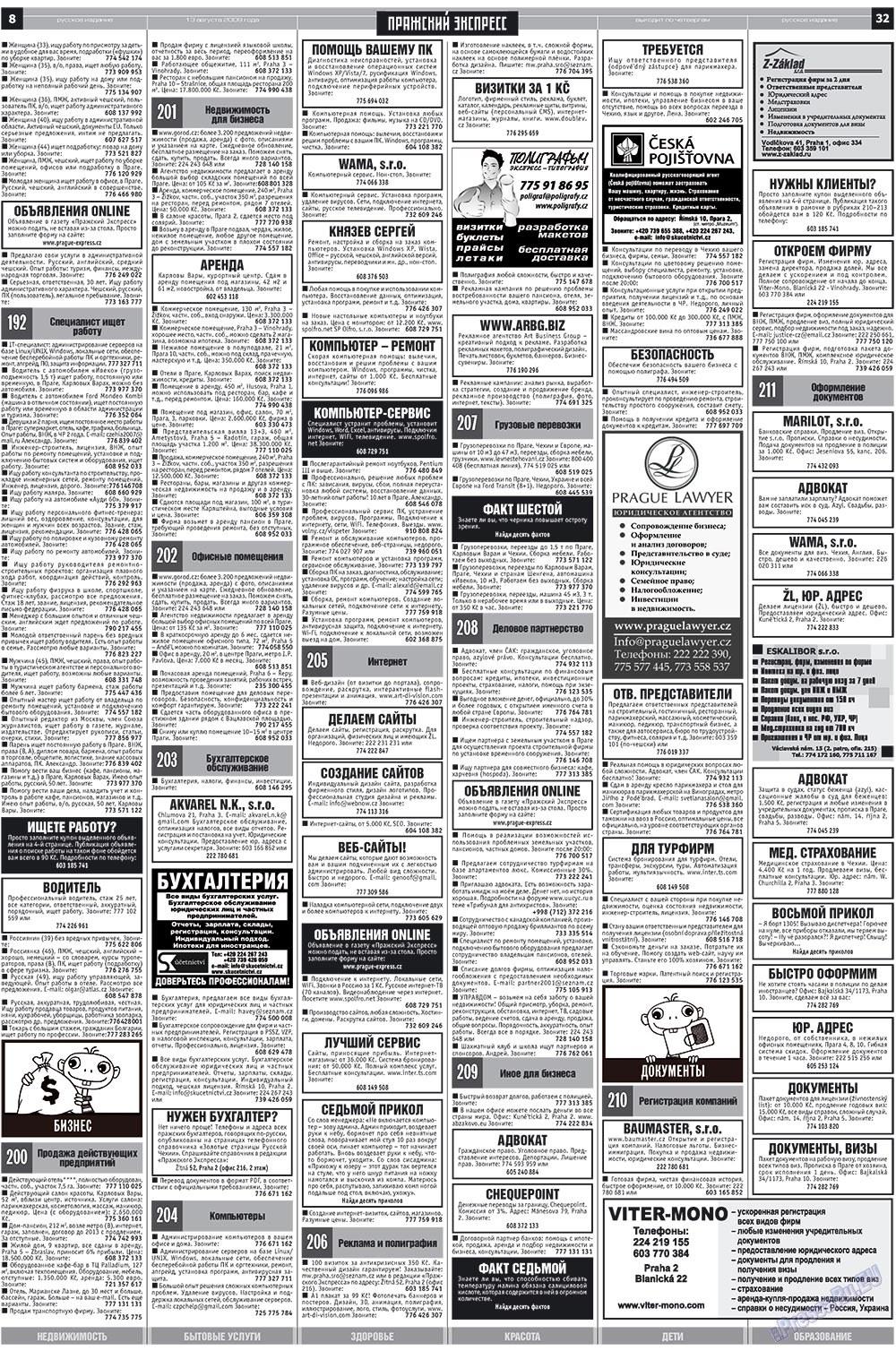 Пражский экспресс (газета). 2009 год, номер 32, стр. 8