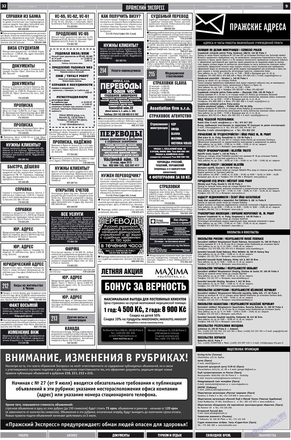 Пражский экспресс (газета). 2009 год, номер 32, стр. 9