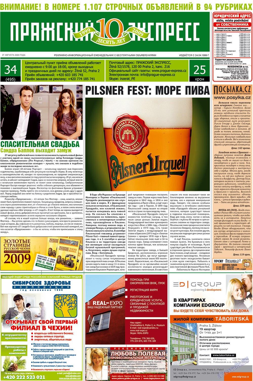 Пражский экспресс (газета). 2009 год, номер 34, стр. 1