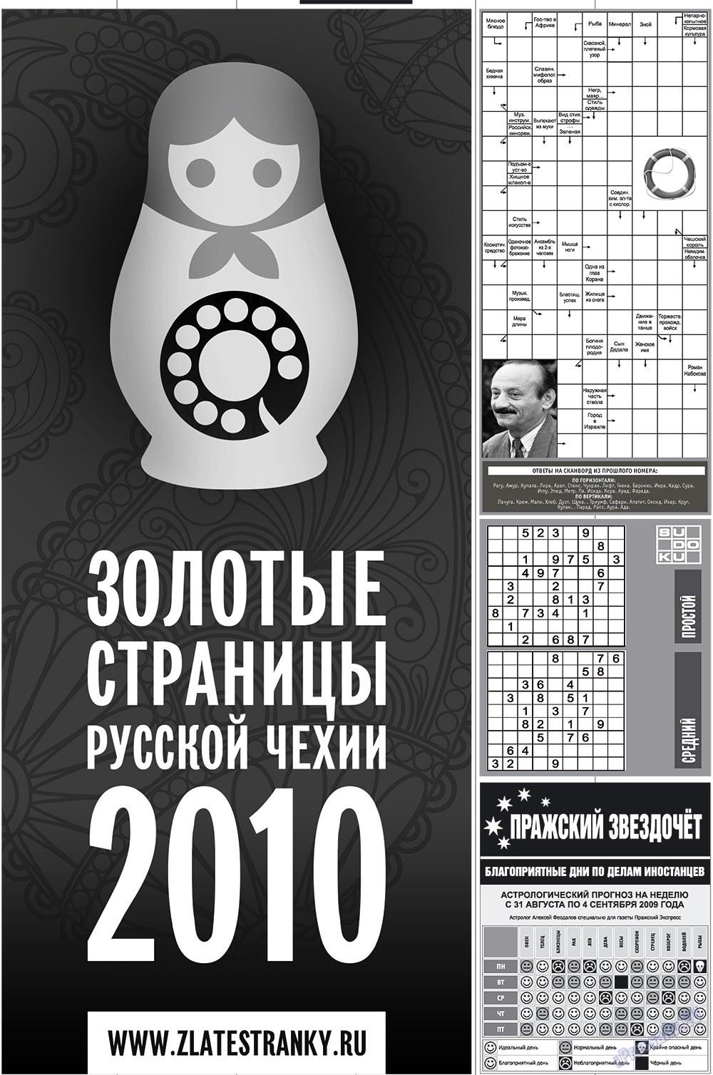 Пражский экспресс (газета). 2009 год, номер 34, стр. 11