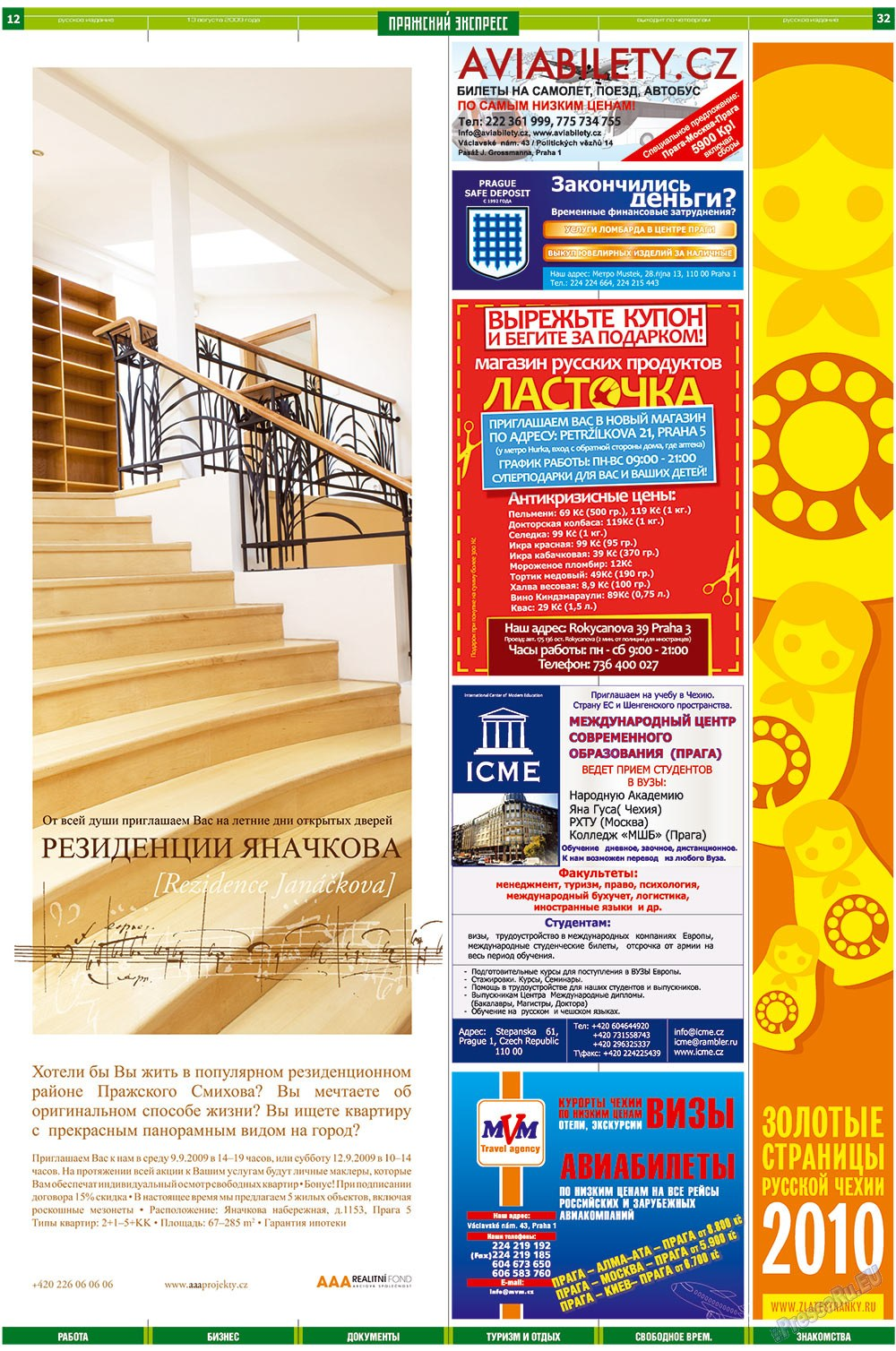Пражский экспресс (газета). 2009 год, номер 34, стр. 12
