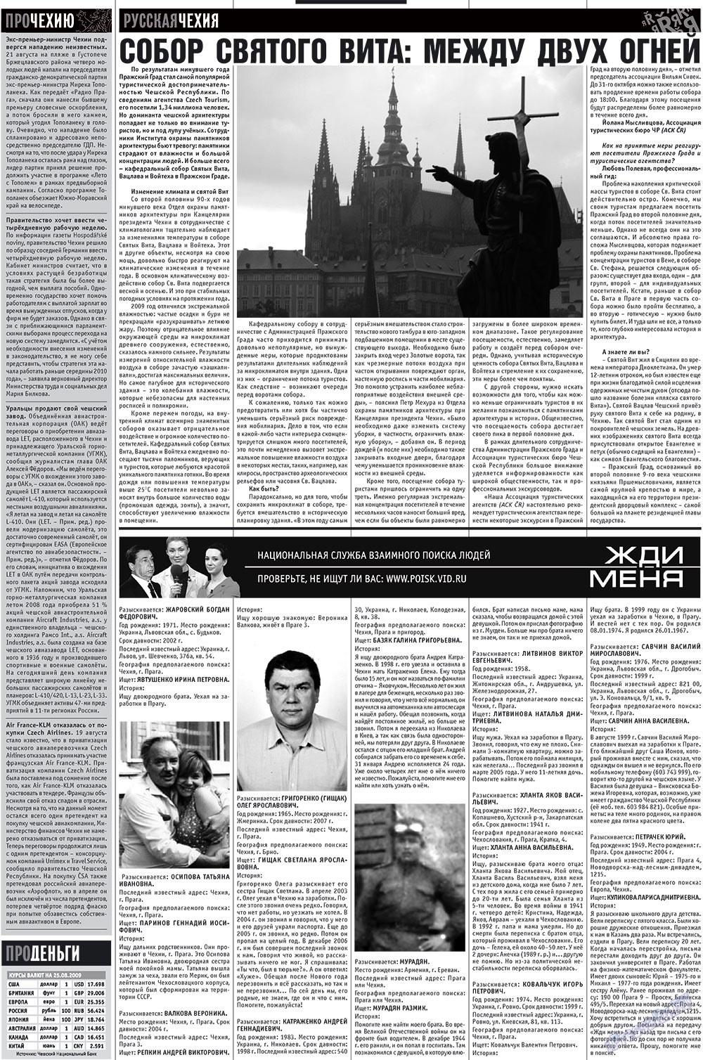 Пражский экспресс (газета). 2009 год, номер 34, стр. 2