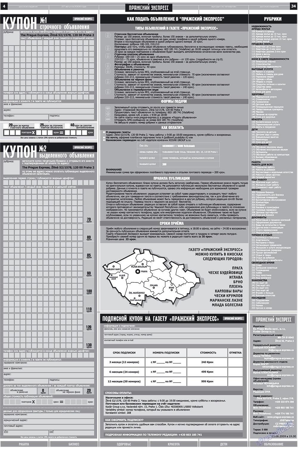 Пражский экспресс (газета). 2009 год, номер 34, стр. 4