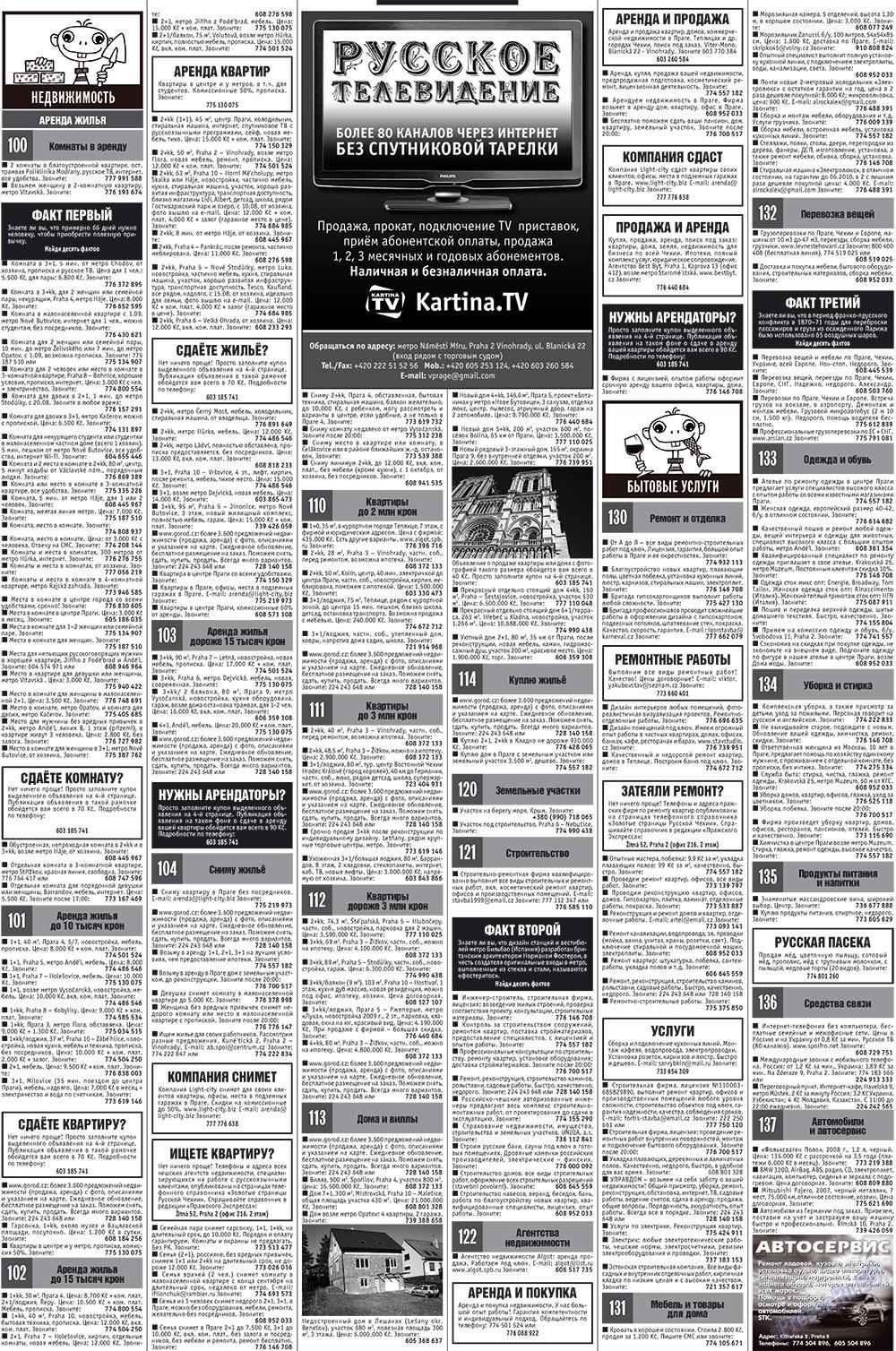 Пражский экспресс (газета). 2009 год, номер 34, стр. 5