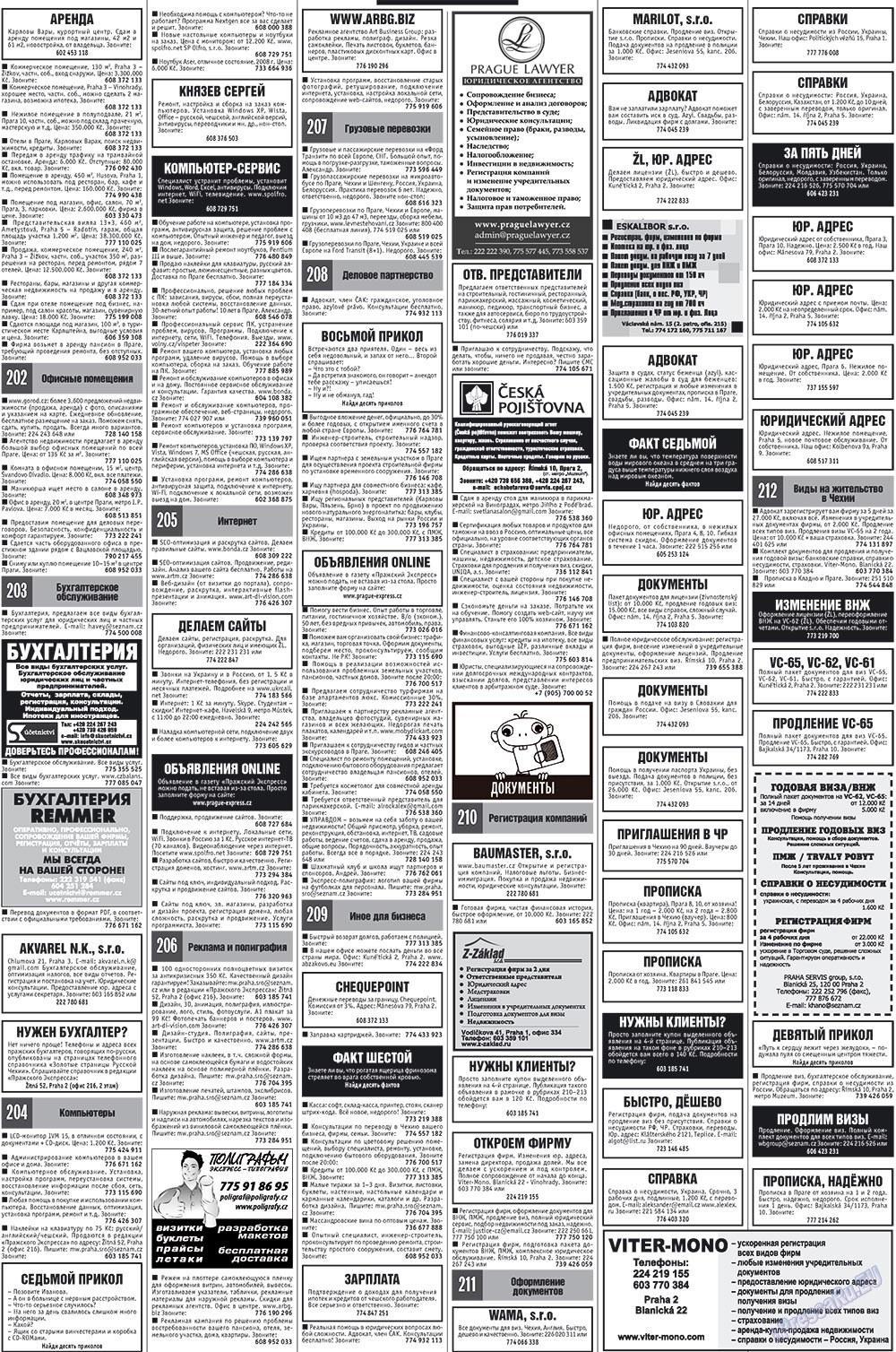 Пражский экспресс (газета). 2009 год, номер 34, стр. 8