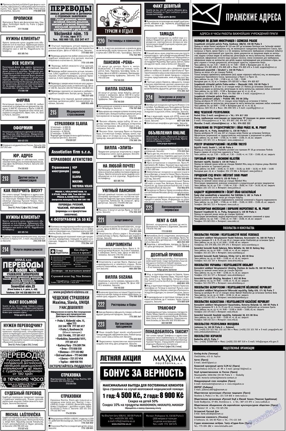 Пражский экспресс (газета). 2009 год, номер 34, стр. 9