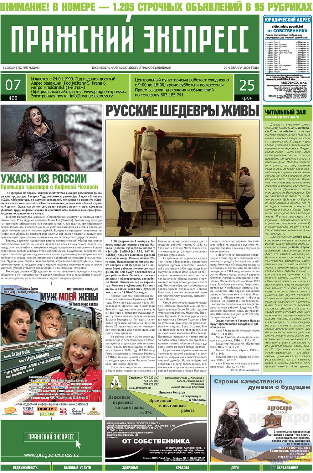 Пражский экспресс (газета). 2009 год, номер 7, стр. 1