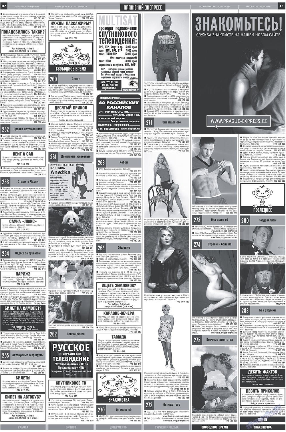 Пражский экспресс (газета). 2009 год, номер 7, стр. 11