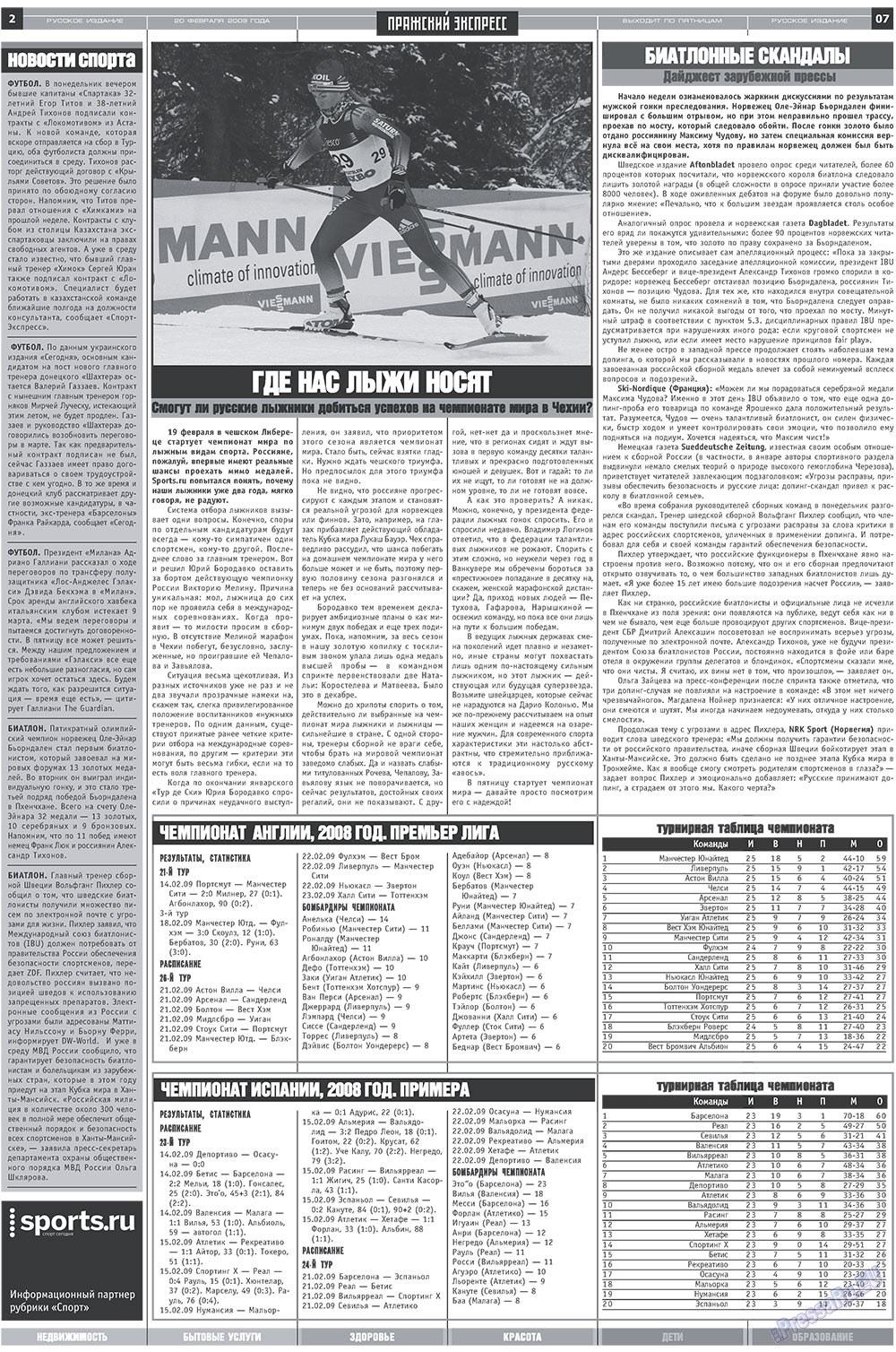Пражский экспресс (газета). 2009 год, номер 7, стр. 2