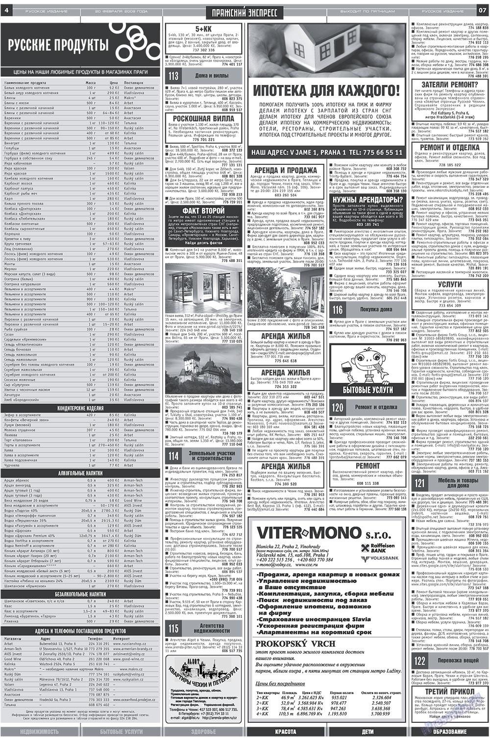экспресс газета магадан аренда жилья термобелье CRAFT делилось