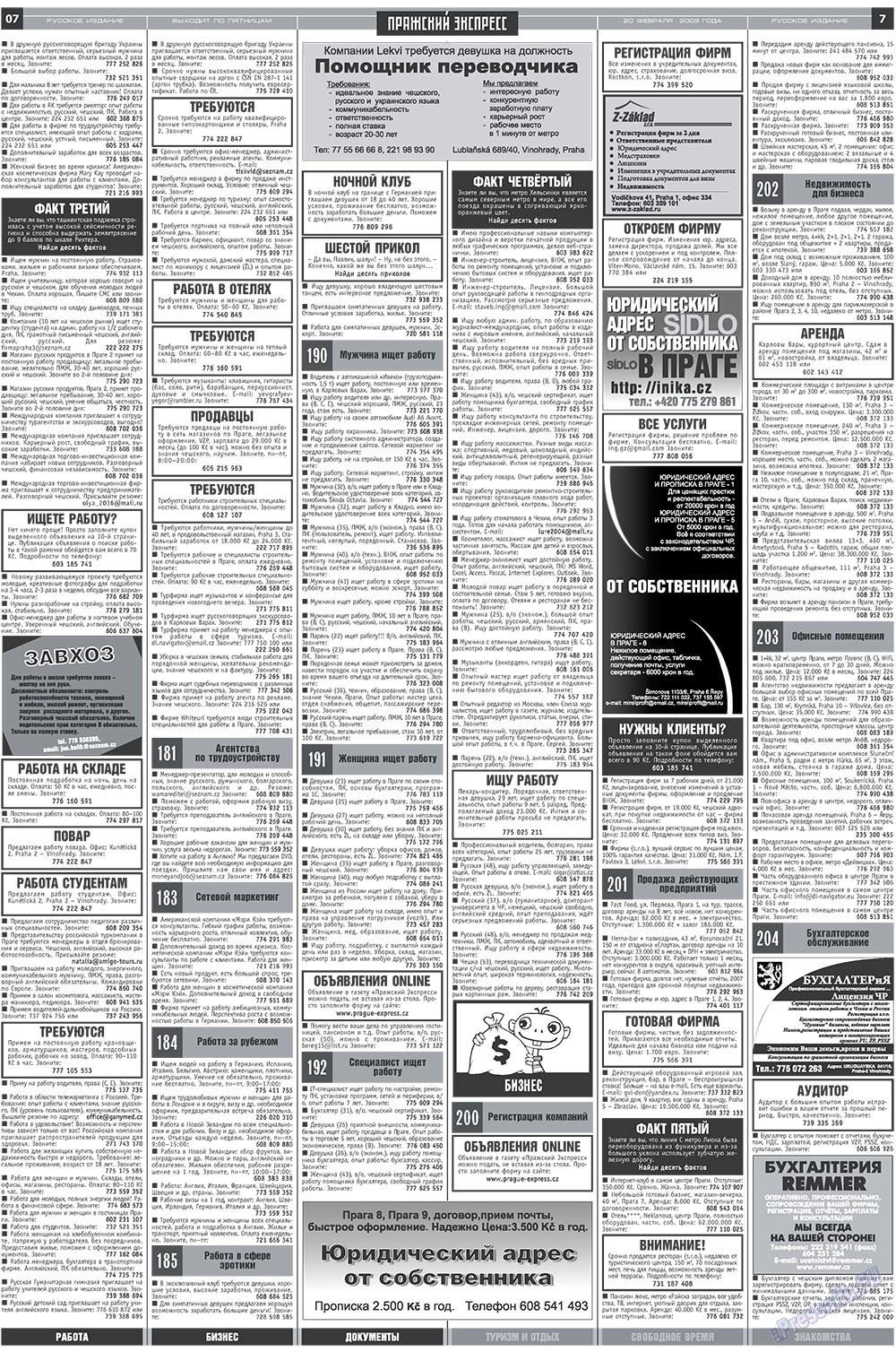 Пражский экспресс (газета). 2009 год, номер 7, стр. 7