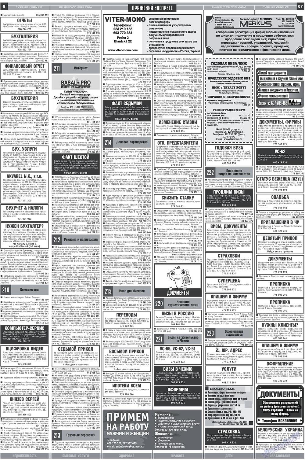 Пражский экспресс (газета). 2009 год, номер 7, стр. 8