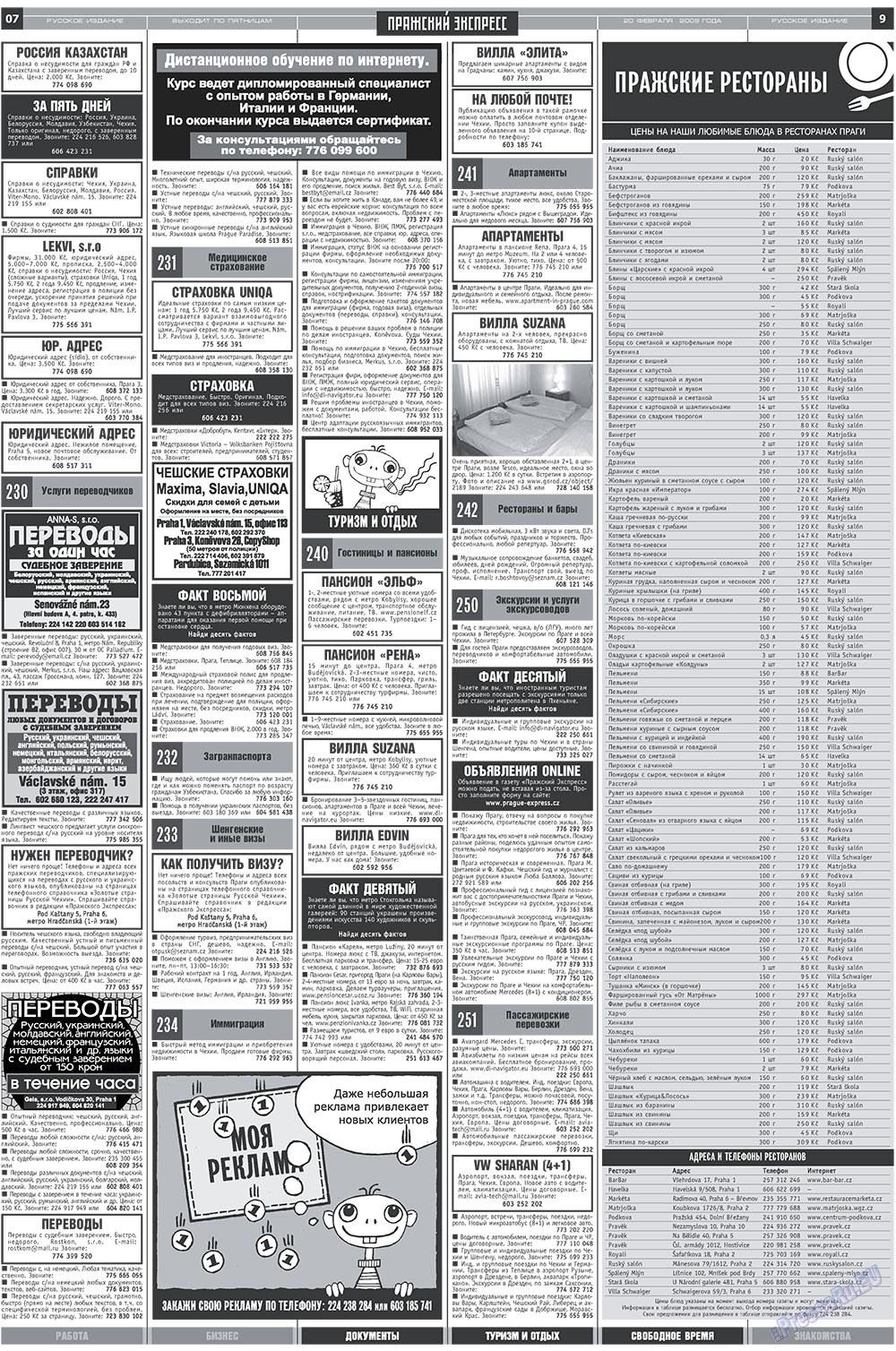 Пражский экспресс (газета). 2009 год, номер 7, стр. 9