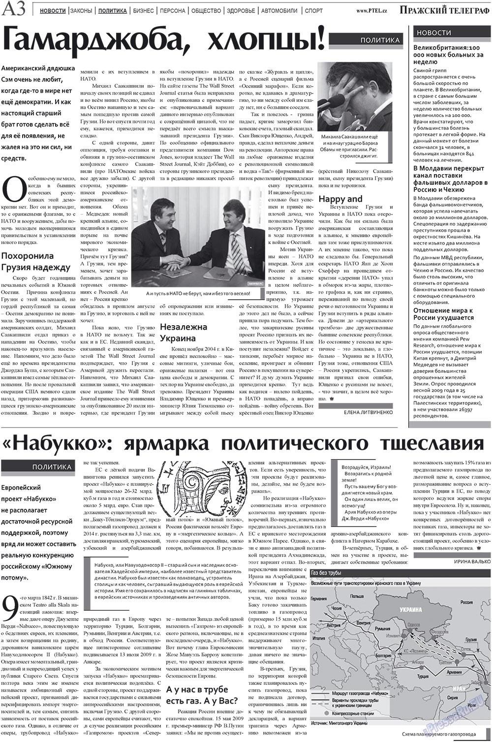 Пражский телеграф (газета). 2009 год, номер 15, стр. 3