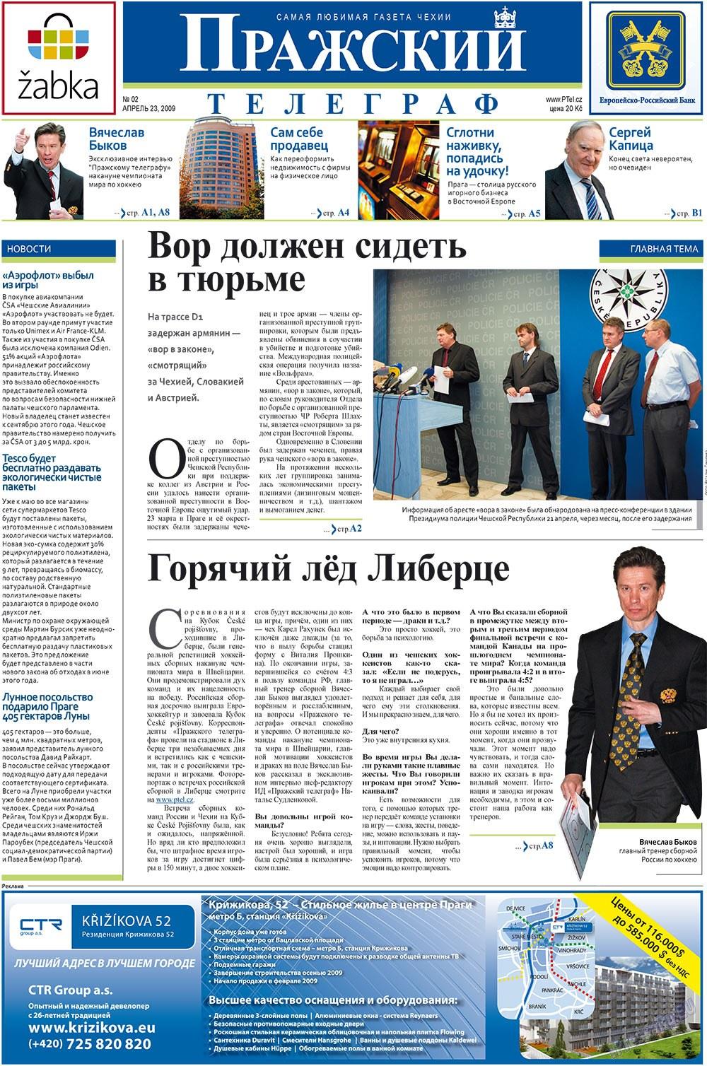 Пражский телеграф (газета). 2009 год, номер 2, стр. 1