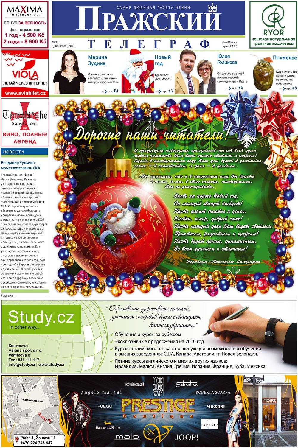 Пражский телеграф (газета). 2009 год, номер 36, стр. 1