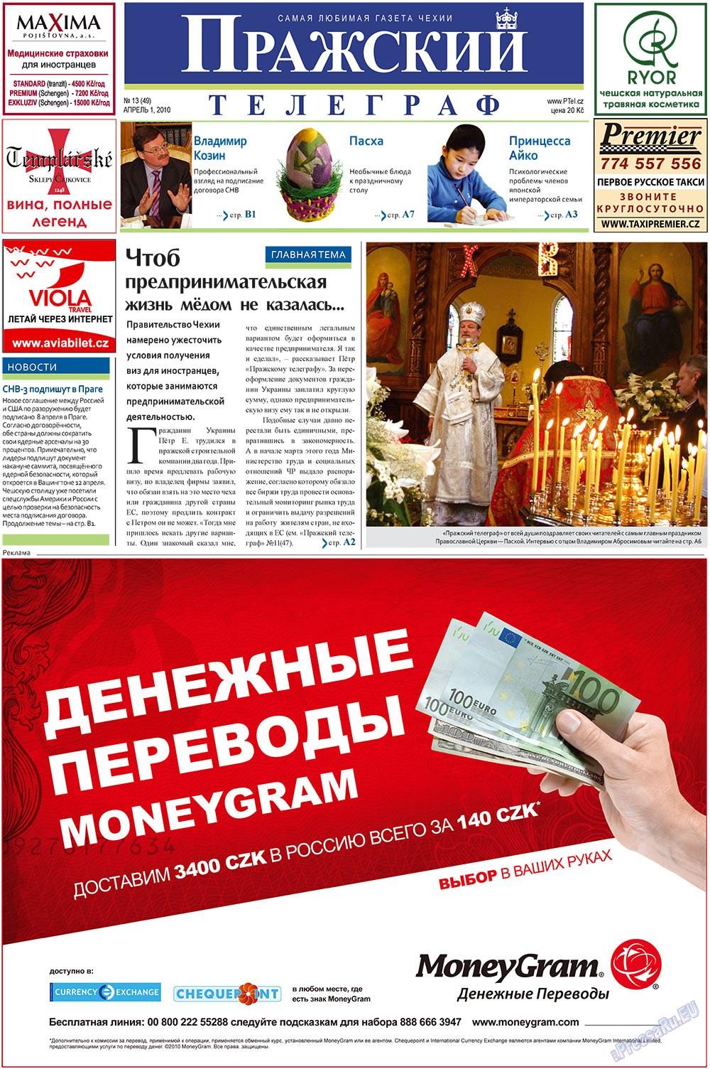 Пражский телеграф (газета). 2010 год, номер 13, стр. 1