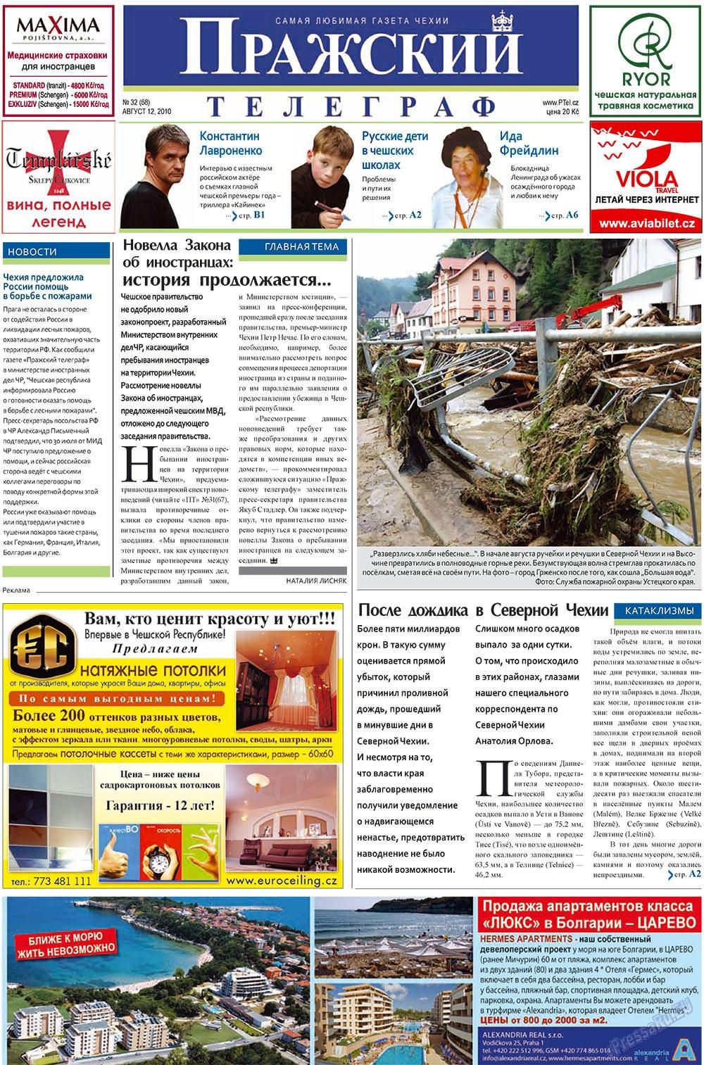 Пражский телеграф (газета). 2010 год, номер 32, стр. 1