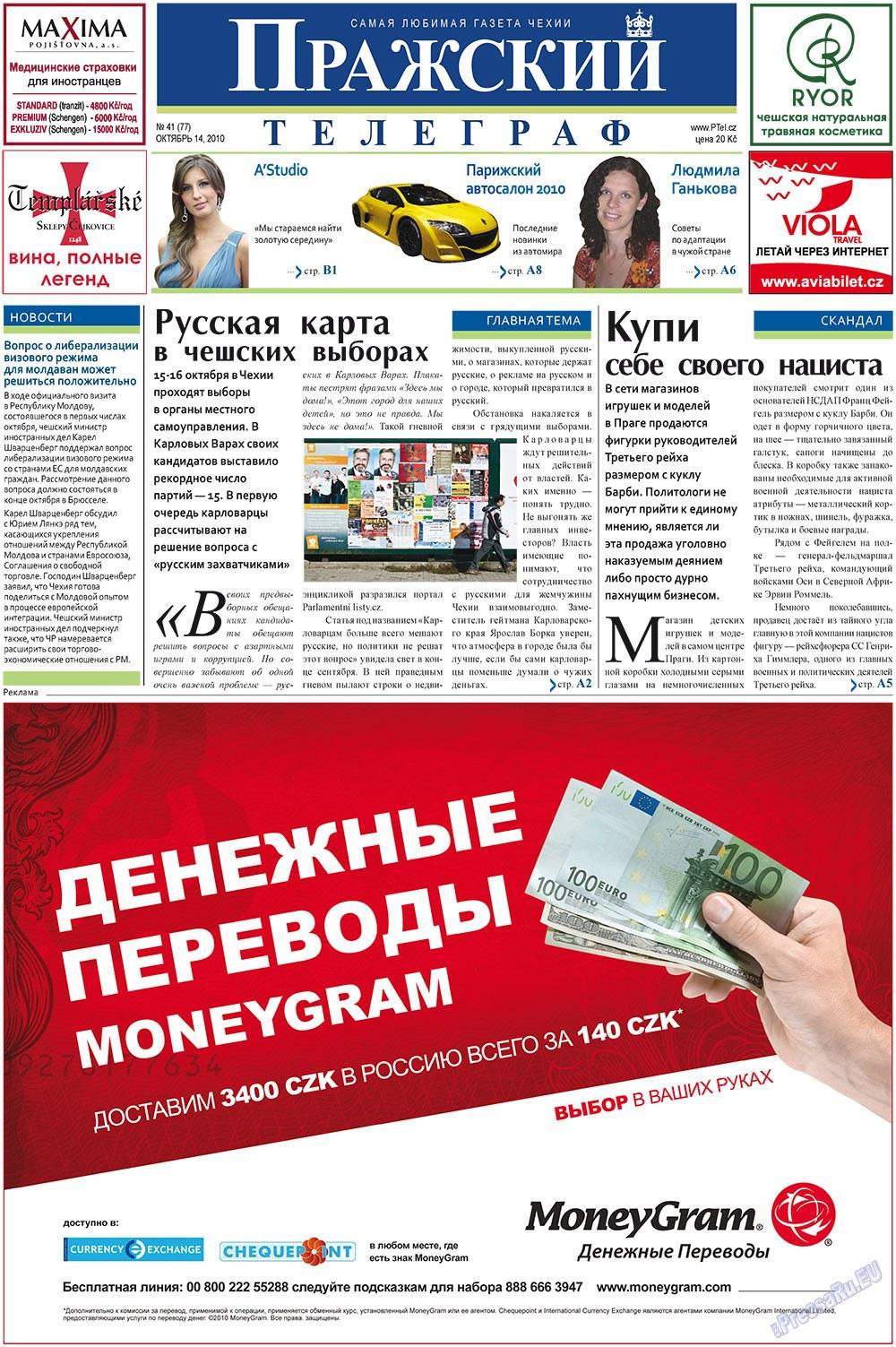 Пражский телеграф (газета). 2010 год, номер 41, стр. 1