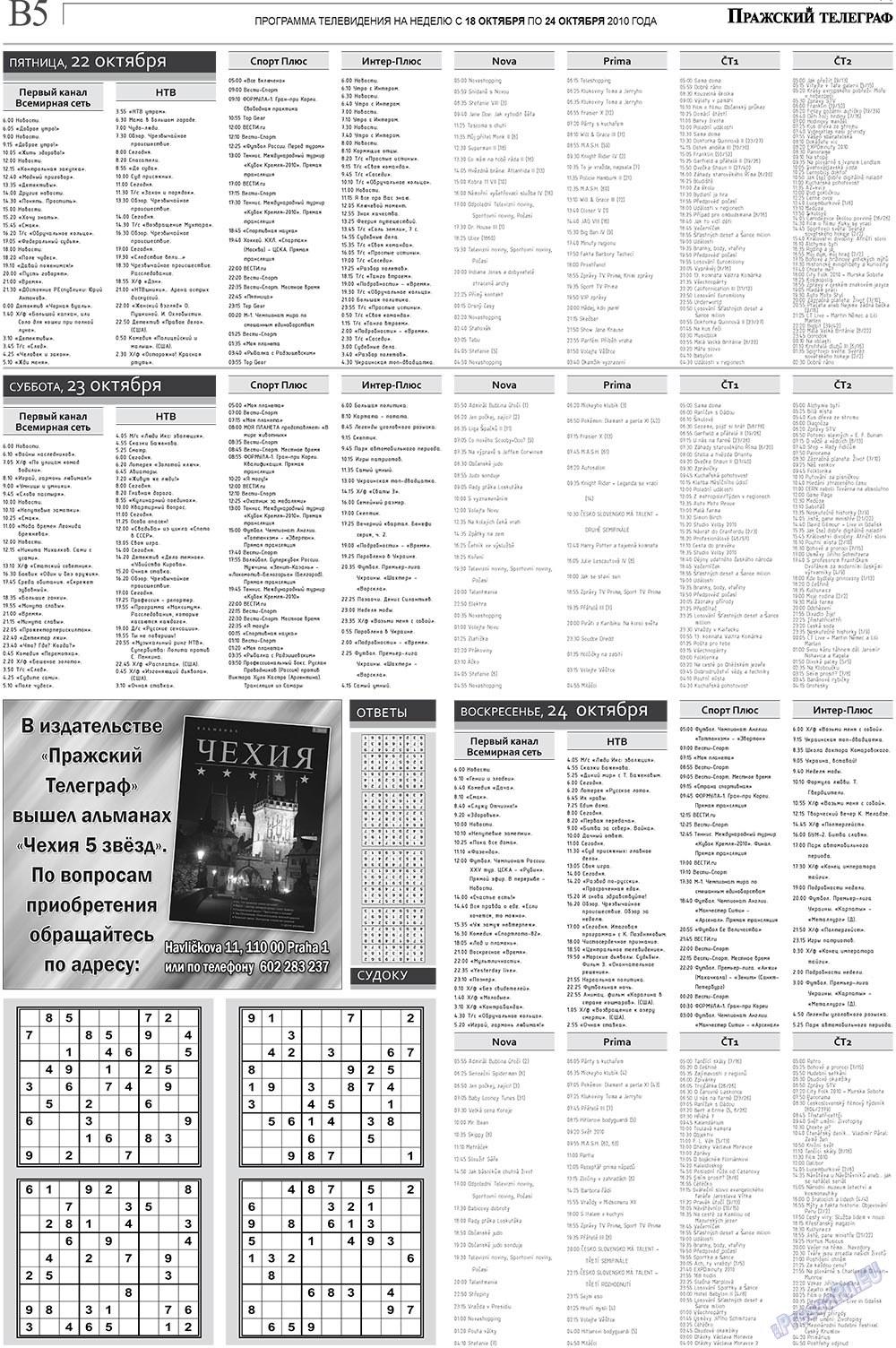 Пражский телеграф (газета). 2010 год, номер 41, стр. 13