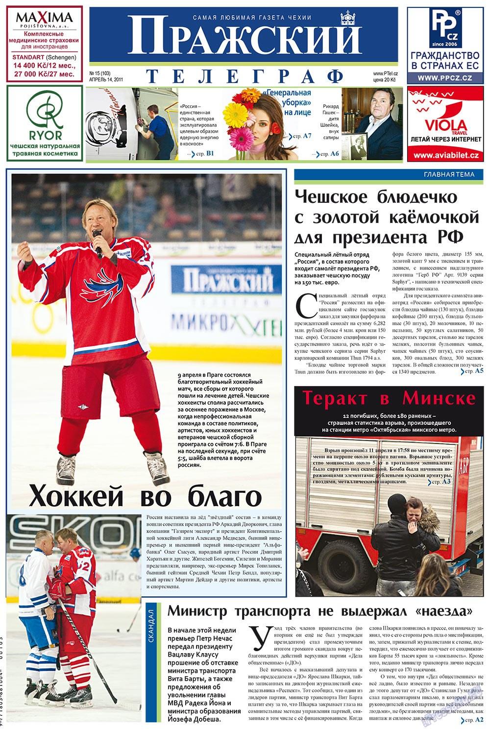 Пражский телеграф (газета). 2011 год, номер 15, стр. 1