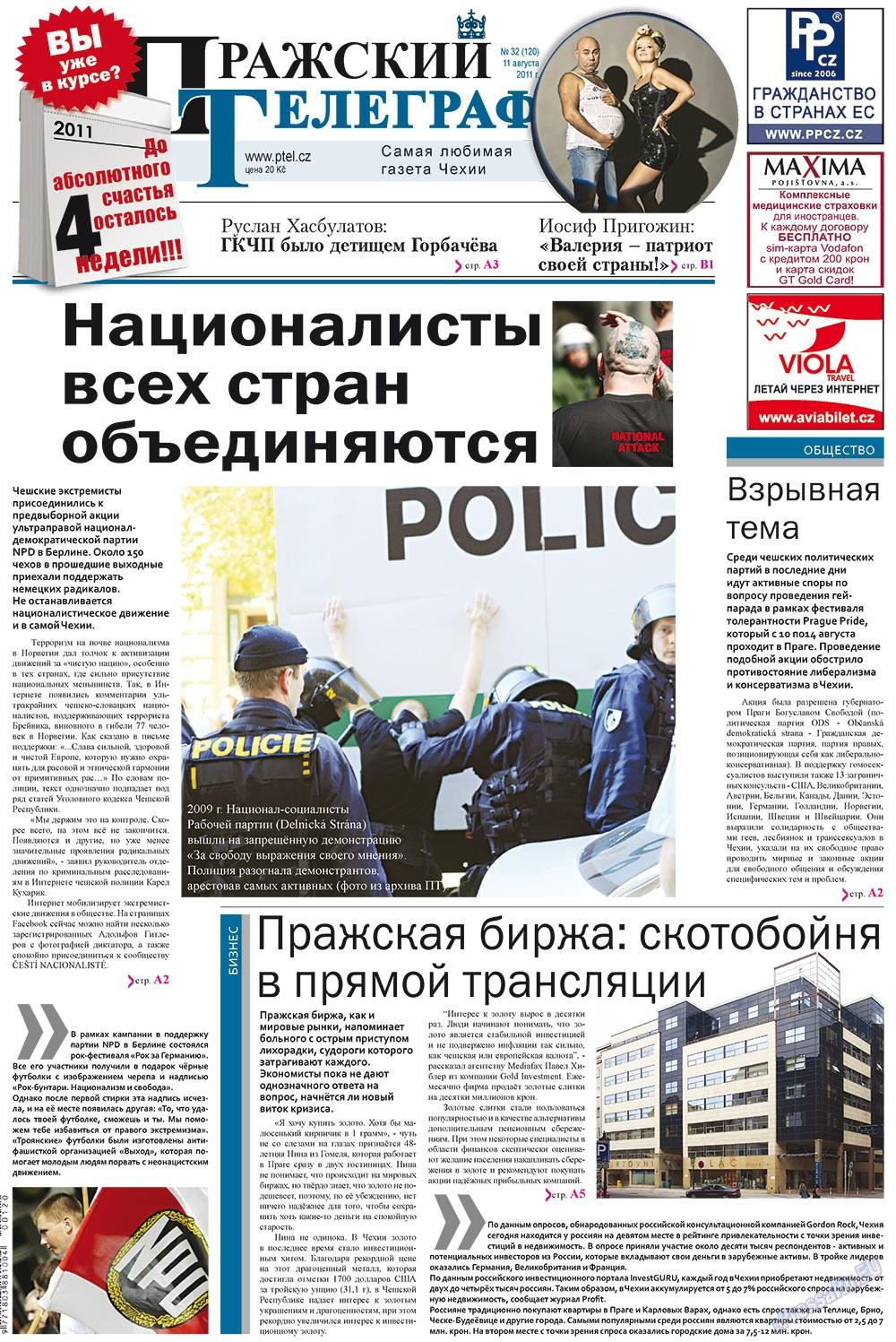 Пражский телеграф (газета). 2011 год, номер 32, стр. 1