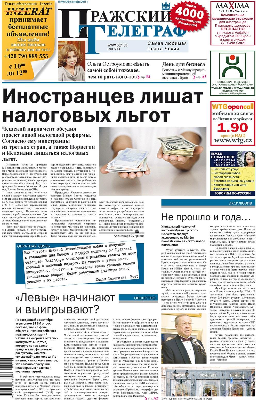 Пражский телеграф (газета). 2011 год, номер 40, стр. 1
