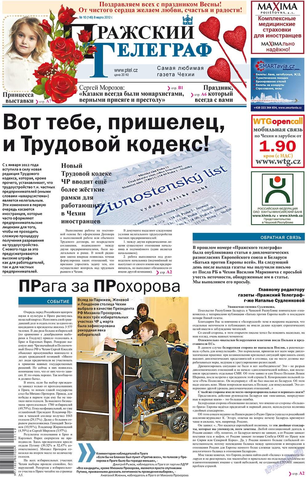Пражский телеграф (газета). 2012 год, номер 10, стр. 1
